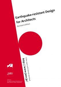 Earthquake-resistant Design for Architects (JIA) استاندارد ژاپنی طراحی مقاوم لرزه ای برای معماران (آرشیتکت)