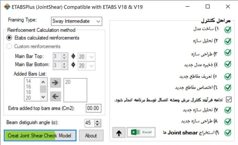 نرم افزار (افزونه) کنترل برش چشمه اتصال توسط ایتبس